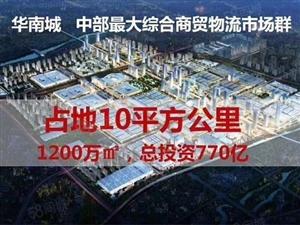 郑州华南城商铺69997666元一平超实惠专车带您看房。