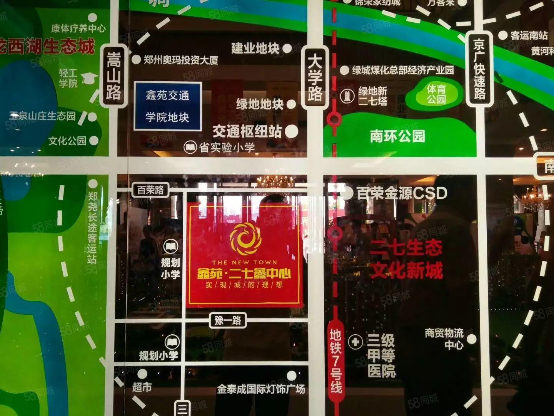 商铺,大学路南四环鑫苑鑫中心商铺潜力巨大犹豫什么赶紧来电吧