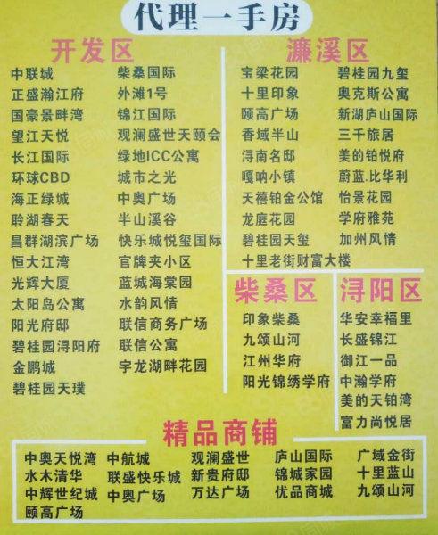 九江市九颂山河新盘单价5000起比永修当地的房价都便宜