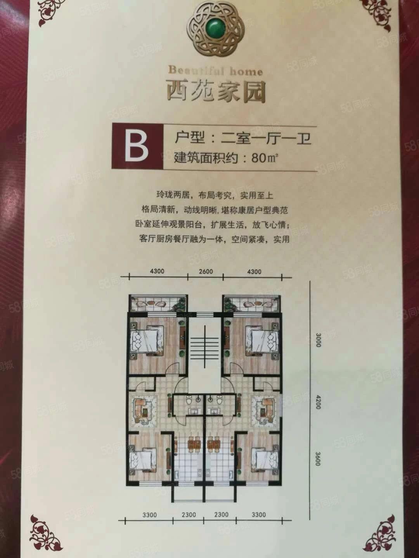 西苑家园新房子威尼斯人注册_明升网址唯一不用花钱的好房子各个楼层都有