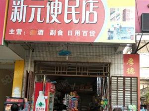 阜南新元中学附近小商店转让