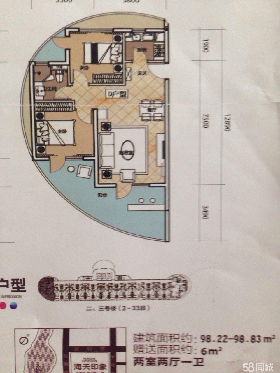 急海天翼东戴河海景房3室2厅2卫精装修南北通透