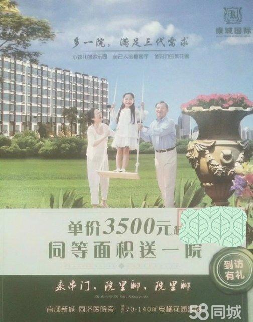 出售康城國際一層送小院均價3500