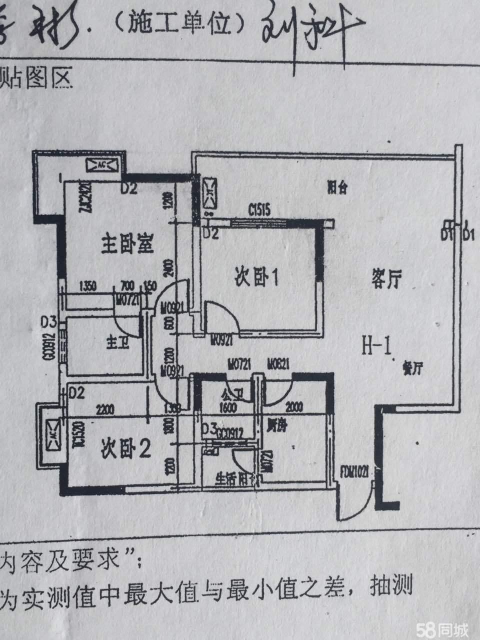 泸县二中,二外,爱迪幼儿园,实验小学旁康桥丽璟3室2厅