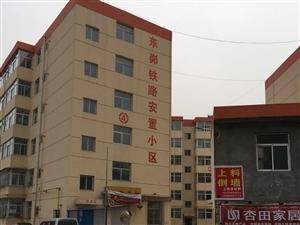 新葡京铁路安置小区3室2厅1卫100平米