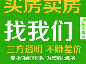出售台吉新城9楼电梯房71平米毛坯房14万