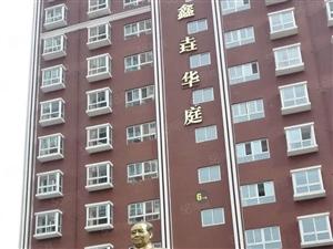 淅川鑫��华庭电梯现房三室两厅两卫,南北通透好户型