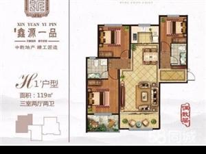 定州市鑫源一品大产权不限购可贷款两室三室超低均价