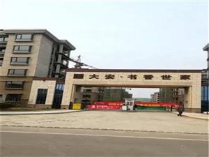大安书香世家六层电梯洋房近邻新一中五矿万境水岸一手包更名