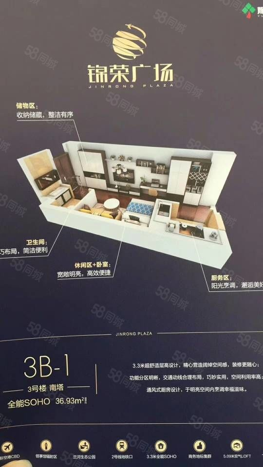 航空港区锦荣广场首付分期小区双气入户不限购不限贷买一层送一层