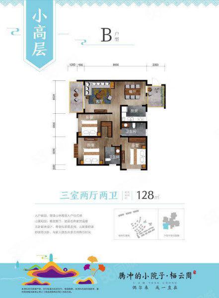 腾冲西山坝新区小院子出售小高层,洋房,70年产权带露台可按揭