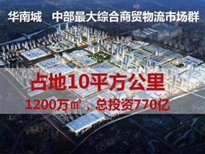 郑州机场附近郑州华南城商铺出售做投资首选负责包租10年
