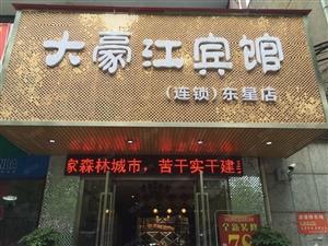 大豪江宾馆,出租,5天起租,设施完善,配停车场。