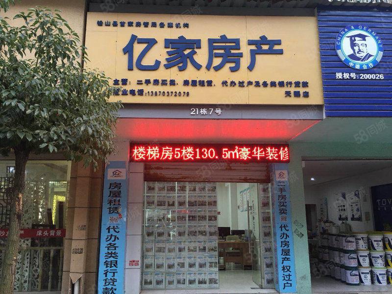 铅山清湖村附近四楼带30平方露台住房出售F392