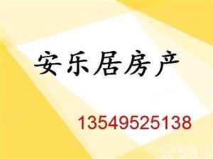 惠康超市东塔店三屋室带家具家电出租!