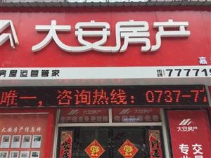 嘉禾二期电梯小区房低于市场价1000有意向赶紧致电
