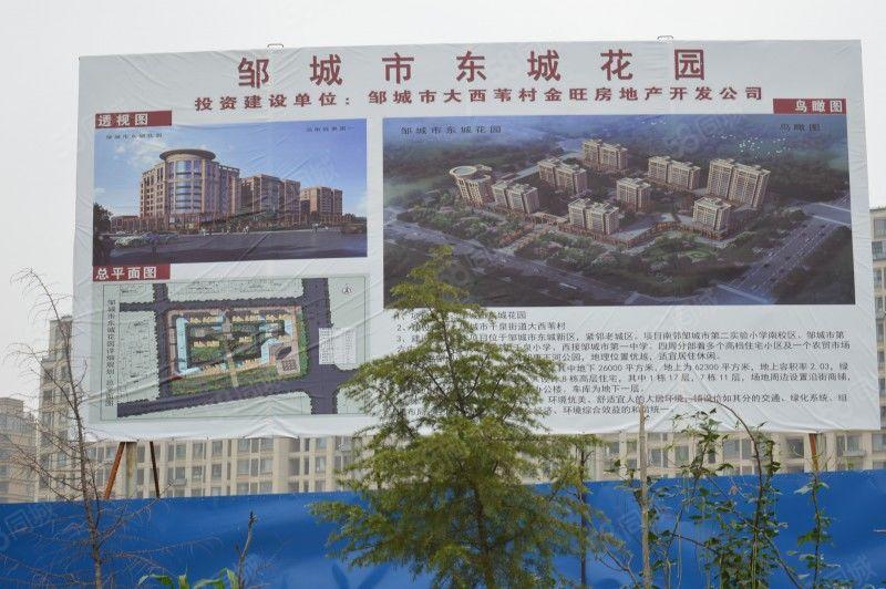 邹城核心地东城花园建设中...名额转让:140平米三室两卫