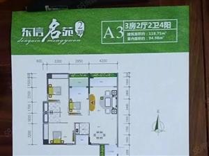 东信名苑二期包改3房全新精致装修采光好愉园帅学位