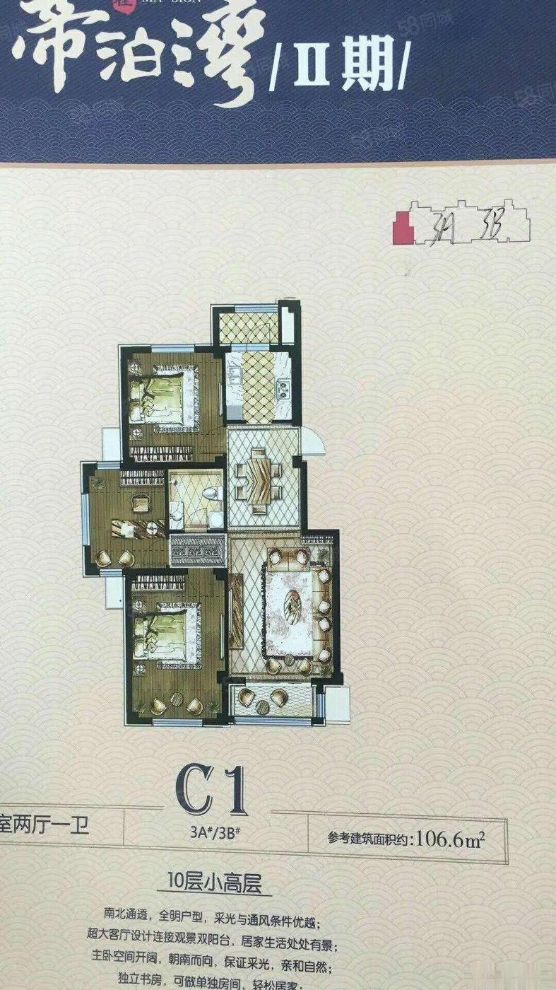 帝泊湾二期小高层小三室户型收据包更名仅此一套!
