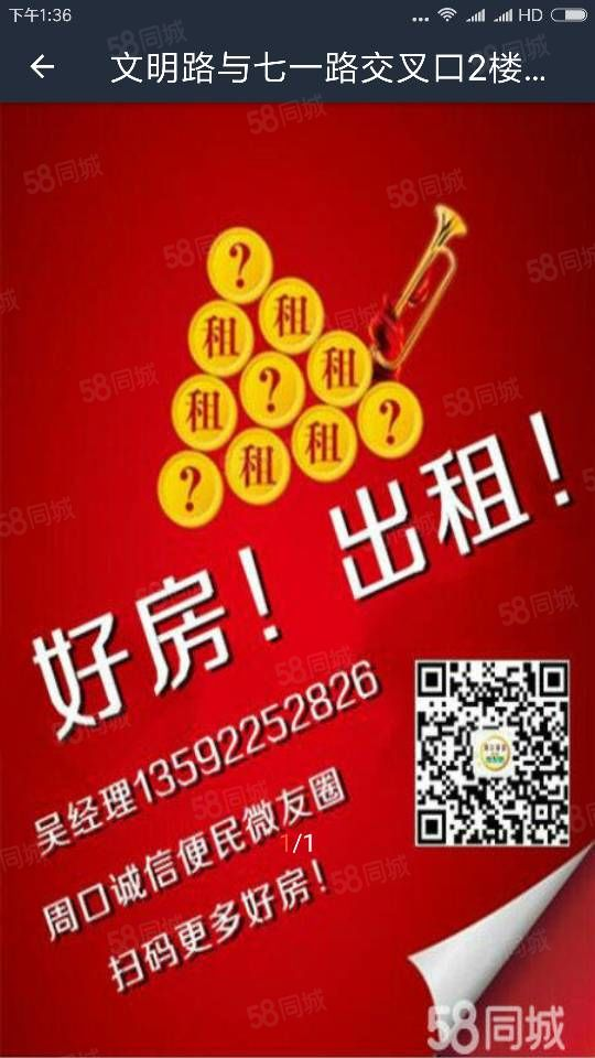 东杨新村别墅2层半300平方米家具齐全月租2000元