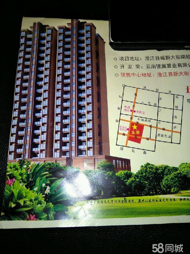 龙景苑3室2厅2卫