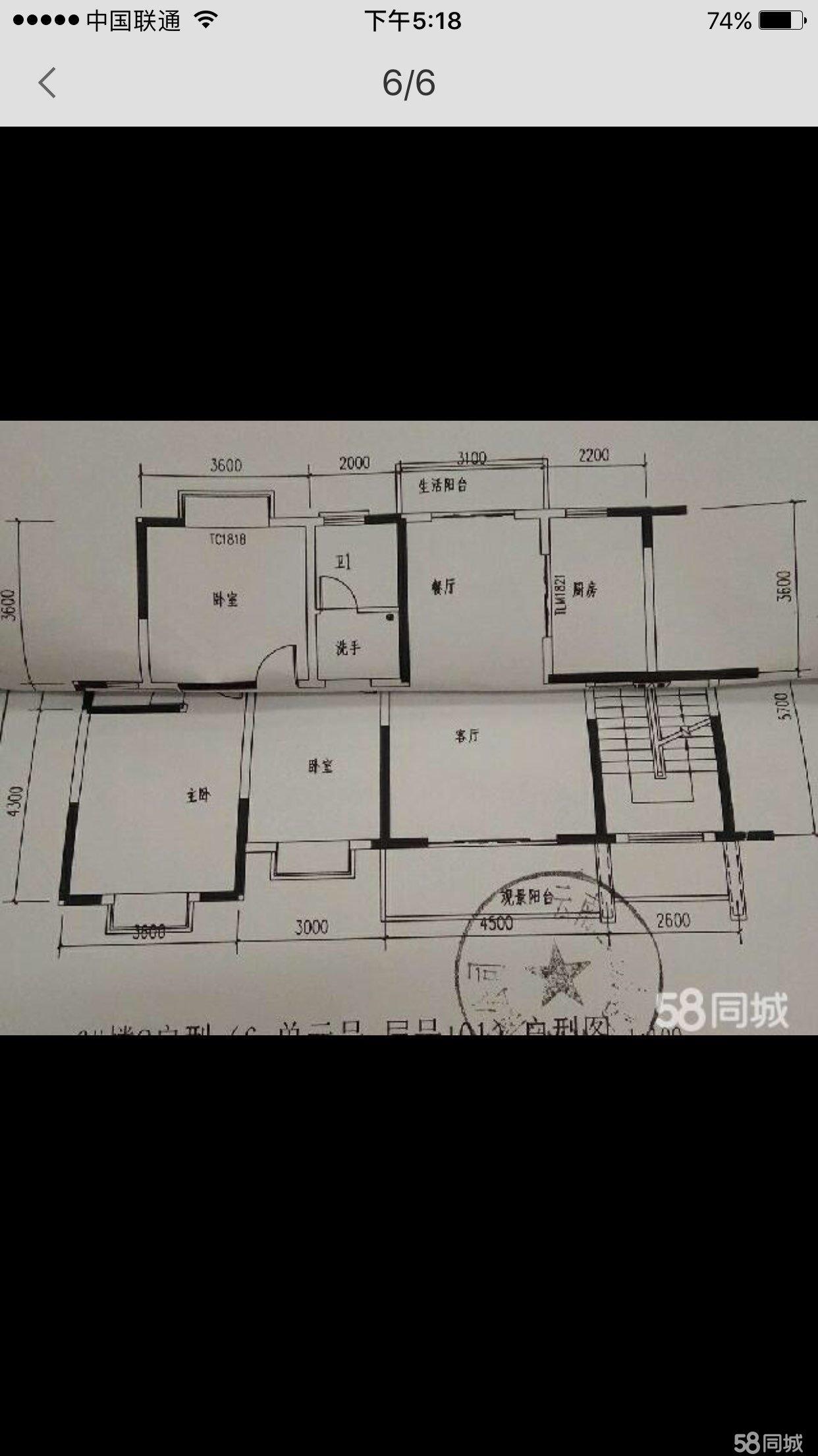 腾龙南苑3室2厅2卫