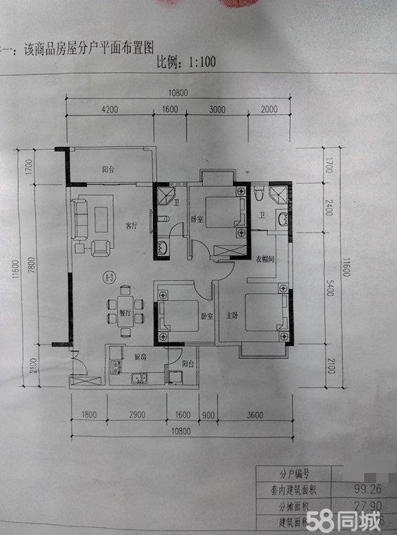 金龙路新车站旁集腾誉城二栋3室2厅2卫