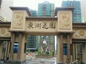长寿新城三期东湖花园千户湖景电梯洋房3室2厅2卫