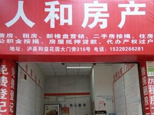 泸县龙城小镇1室1厅1卫51�O仅售2700/平方!