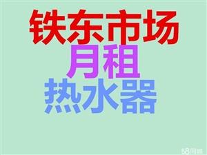 月租:兴华里徐州街铁东市场;解放小学分校;家乐汇沃尔玛