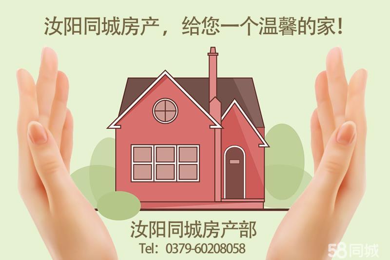 汝阳汇金城3室2厅140平米精装修年付