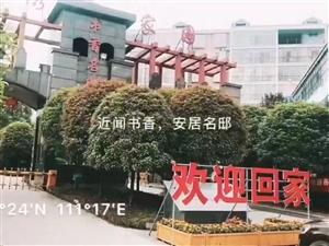 书香名邸首付5万带回家,复式花园洋房!!!