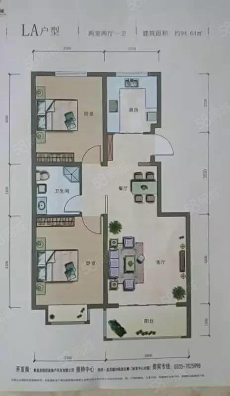 恒祥龙泽城新房源94.64平米