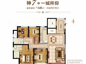 理想之城玉兰花园四室两厅两卫140平米99万