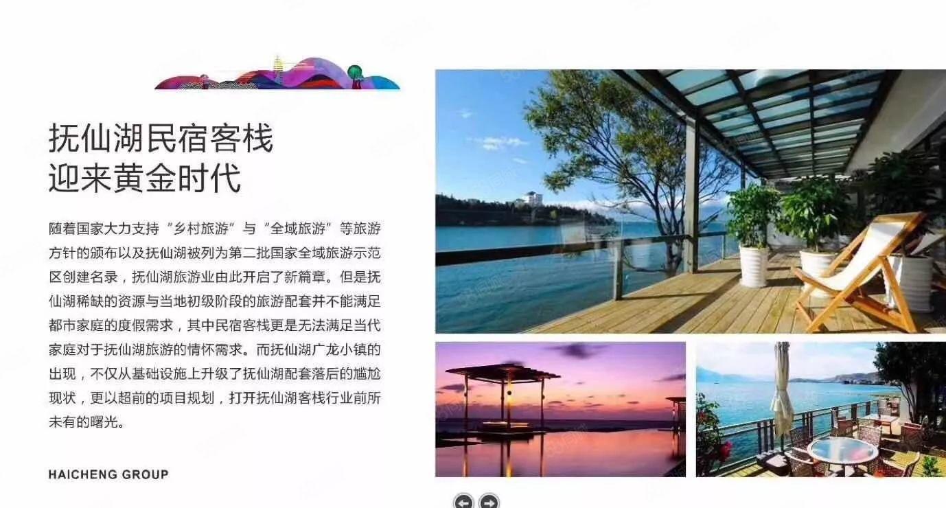 抚仙湖广龙旅游小镇精装修公寓低至13万