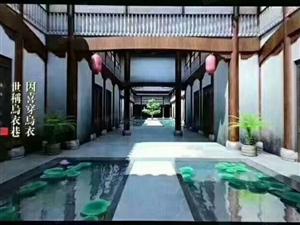 乌衣水镇,离南京主城区20多公里,价格只要6000多