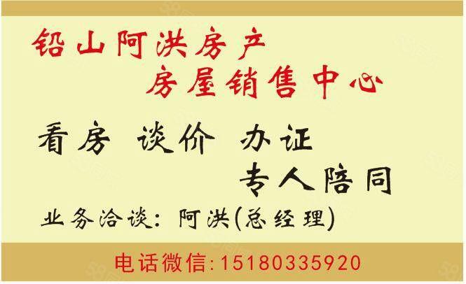 铅山滨江花城3室2厅1卫110平方中等装修6楼总7楼36