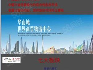 华南城70~115平商铺团购价6999~7666元/米