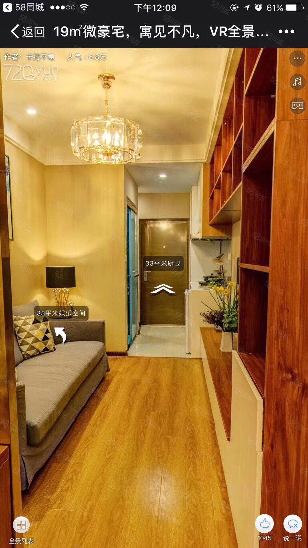 南港精装修公寓,年底交房,4万订房,月供1000,临地铁