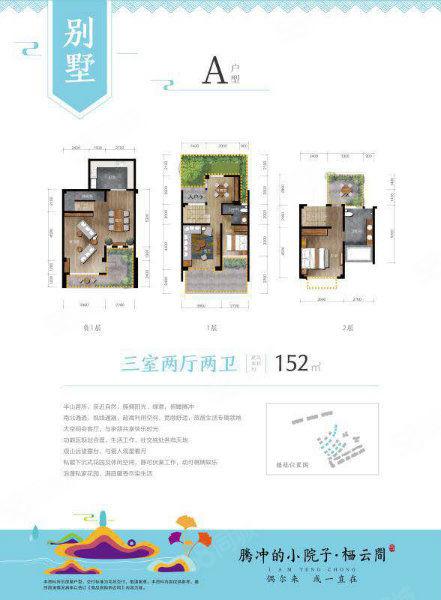 西山坝新区腾冲的小院子15270年产权南北通透别墅