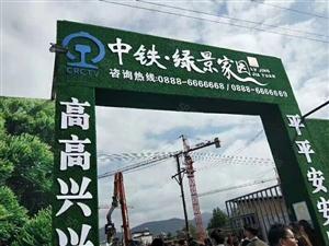 中铁绿景家园央企开发,央企托管,央企担保收益高,60万投入