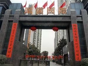 888真人娱乐凤仪国际金典三室123.61平平米37.1万出售