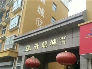 汝阳县西街升龙城2室1厅1卫