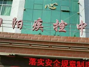 旬阳县疾病预防控制中心家属楼3室2厅1卫