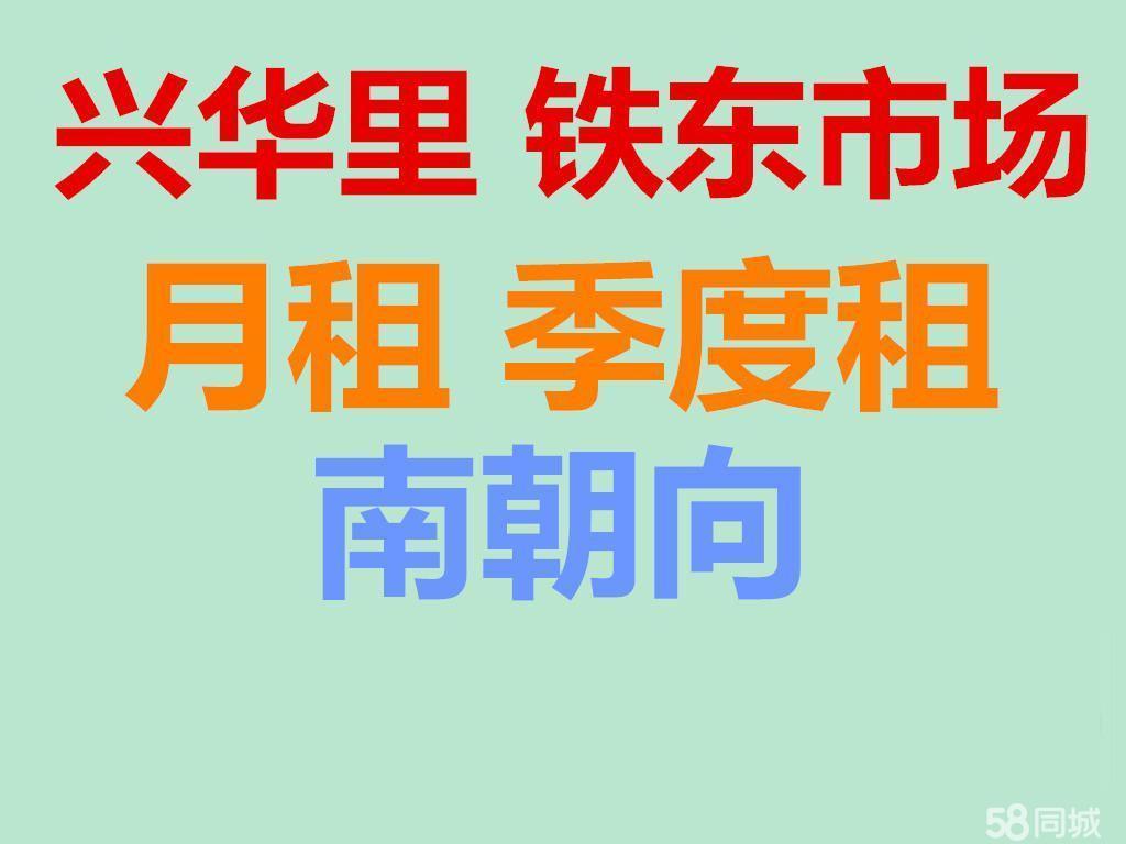 短租月租:兴华里体育场铁东市场;解放小学分校;家乐汇沃尔玛