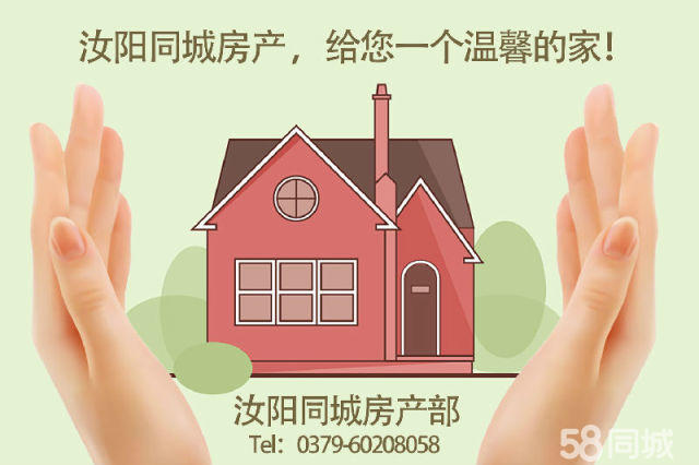【汝阳同城3团推荐】汝阳杜康大道东段3室1厅120平米有家具