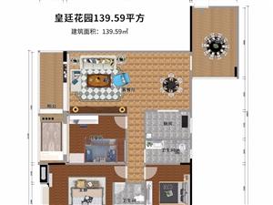 皇廷花园3室2厅2卫