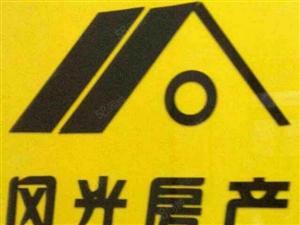 林海花园,毛坯现房,中层