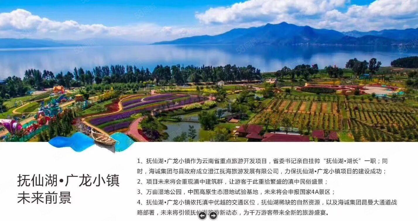 抚仙湖广龙旅游小镇一线海景公寓