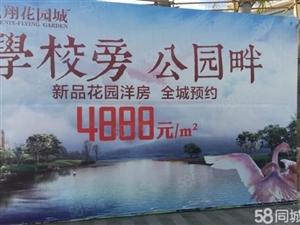 南靖首付7万40平一房一厅均价4800凤翔花园城学区房